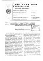 Патент 190280 Машина для рытья котлованов
