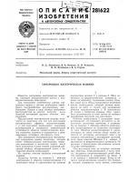 Патент 281622 Синхронная электрическая машина