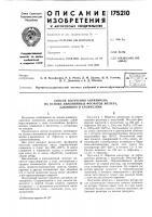 Патент 175210 Способ получения антипирена