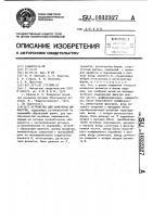 Патент 1032327 Устройство для измерения диаметров