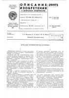 Патент 291973 Печь для термообработки заготовок