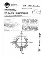 Патент 1628138 Микроэлектродвигатель