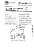 Патент 1303828 Электронный шагомер