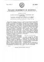 Патент 23610 Способ изготовления резиновых тонкостенных изделий без шва