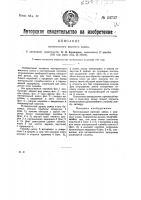 Патент 24727 Контрольный висячий замок