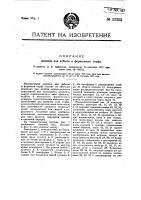 Патент 11253 Машина для добычи и формования торфа
