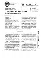 Патент 1614841 Устройство для измельчения отходов картона и бумаги