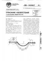 Патент 1423637 Способ промывки и отжима льнотресты