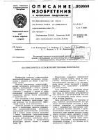 Патент 959680 Измельчитель сельскохозяйственных материалов