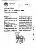 Патент 1719070 Устройство для измельчения пищевых продуктов