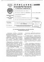 Патент 644881 Пневмотранспортная система батареи волокноотделителей