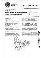 Патент 1645529 Ворошилка фрезерного торфа