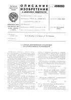 Патент 488080 Способ динамической градуировки электромагнитных расходометров
