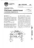 Патент 1523102 Устройство для распределения зернового вороха в очистке зерноуборочного комбайна