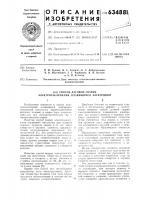 Патент 634881 Способ дуговой сварки электрозаклепками плавящимся электродом