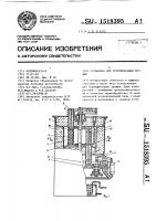 Патент 1518395 Установка для термофиксации пружин