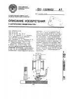 Патент 1229052 Способ разрезания листовых полимерных материалов