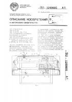 Патент 1240605 Устройство для резки листовых материалов