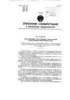 Патент 117302 Управляемый реверсивный двухфазный асинхронный микродвигатель
