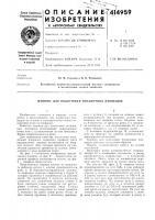 Патент 414959 Патент ссср  414959
