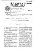 Патент 664803 Многопозиционный стол для сборки и сварки