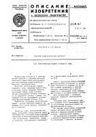 Патент 855865 Электрическая машина торцового типа