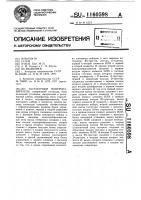 Патент 1160598 Тастатурный номеронабиратель