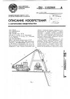 Патент 1102864 Траншейный струг