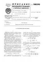 Патент 580390 Мальтийский механизм