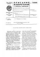Патент 744909 Датчик относительного уровня помех