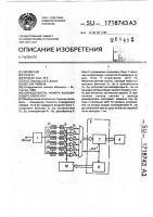 Патент 1718743 Определитель номера вызывающего абонента