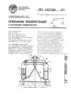 Патент 1437588 Солнечный водоподъемник