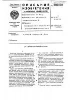 Патент 669470 Сверхрегенеративный приемник