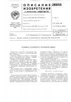 Патент 285155 Отбойное устройство к валичному джину