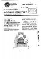 Патент 1081752 Синхронная электрическая машина