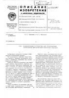 Патент 551587 Модулирующее устройство для эталонировки аппаратуры акустического каротажа скважин