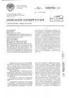 Патент 1650956 Скважинный штанговый насос
