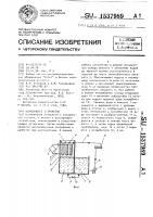 Патент 1537989 Охлаждающее устройство