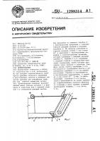 Патент 1298314 Дреноукладчик