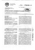 Патент 1756396 Пильный барабан волокнообрабатывающей машины