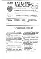 Патент 717122 Способ производства кускового торфа из торфяных залежей верхового типа