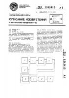 Патент 1242415 Устройство для измерения пройденного транспортным средством пути