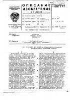 Патент 667177 Устройство для передачи предварительно искаженных двухчастотных и двухфазных сигналов