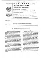 Патент 606904 Пильный барабан волокноотделительной машины