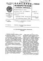 Патент 729540 Гидравлический источник сейсмических сигналов