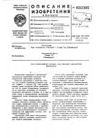 Патент 632305 Концентрат смазки для горячей обработки металлов