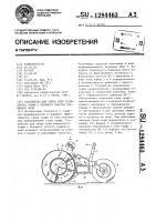 Патент 1284463 Устройство для сбора слоя размолотого торфа с большого участка торфяного поля