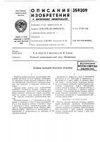 Патент 359309 Привод вальцов мяльной машинывсесоюзнаяпаинтмс.ганй'ш* ябиблиотека