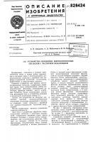 Патент 828424 Устройство обработки широкополосныхсигналов c частотной модуляцией