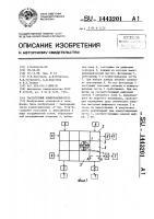 Патент 1443201 Тастатурный номеронабиратель